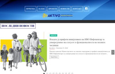 Нова интернет-страница на АКТИВО